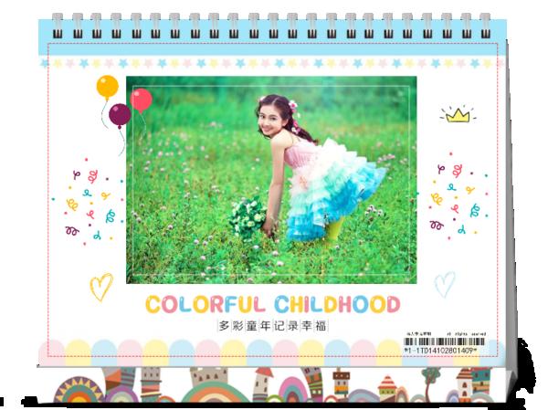 多彩童年 记录童年幸福-8寸单面印刷台历