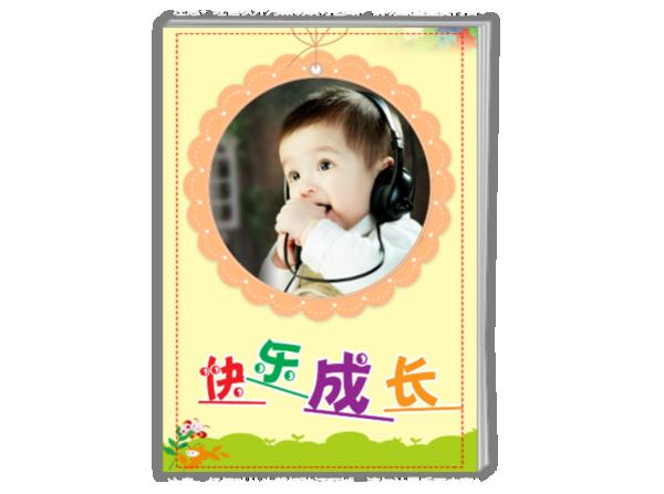 宝贝的快乐成长-A4时尚杂志册(26p)