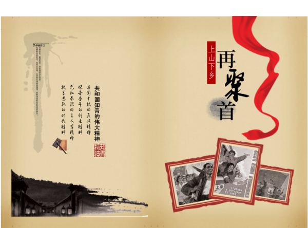 上山下乡知青再聚首同学聚会纪念册(封面图片