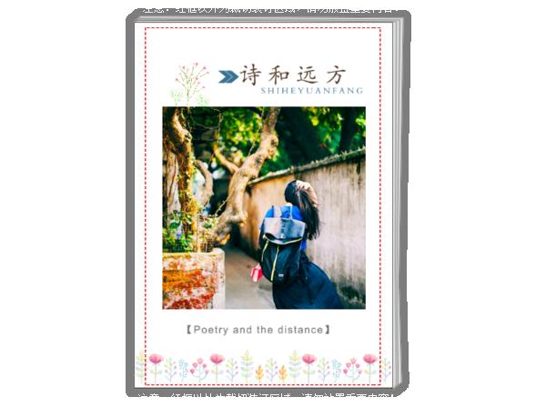 诗和远方的静怡--旅行 写真 摄影 风景-A4时尚杂志册(26p)