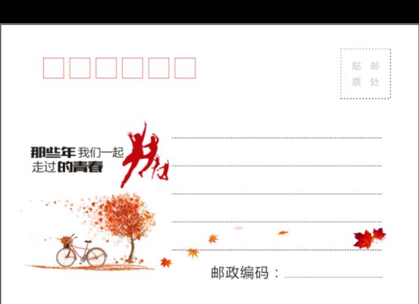 MX50毕业聚会纪念 记录 青春校园 简洁个性-全景明信片(横款)套装
