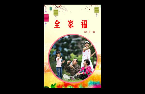 欢天喜地全家福之我们在一起 喜庆主题 图文可改页页精彩-8x12印刷单面水晶照片书21p