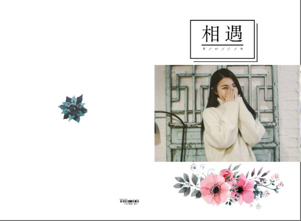 盛夏之花#-A3硬壳蝴蝶装照片书24P