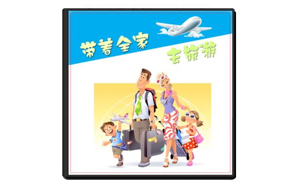 带着全家去旅游(旅行全家福)-8x8单面银盐水晶照片书21p