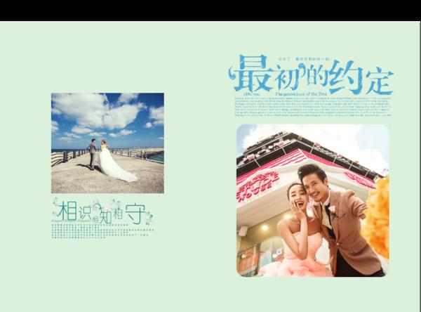 爱情-约定终生-(微商)A4精装硬壳22p