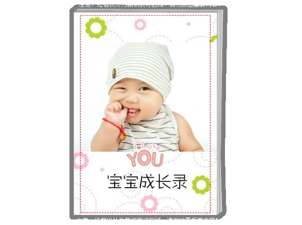 宝宝成长录-A4时尚杂志册(24p)