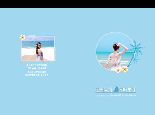 面朝大海 春暖花开-海景写真、结婚照、夏日旅行纪念册-硬壳精装照片书30p