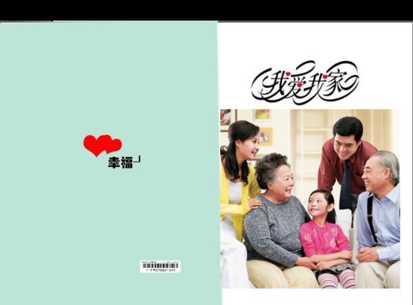 我爱我家全家福-硬壳对裱博彩娱乐网站书30p