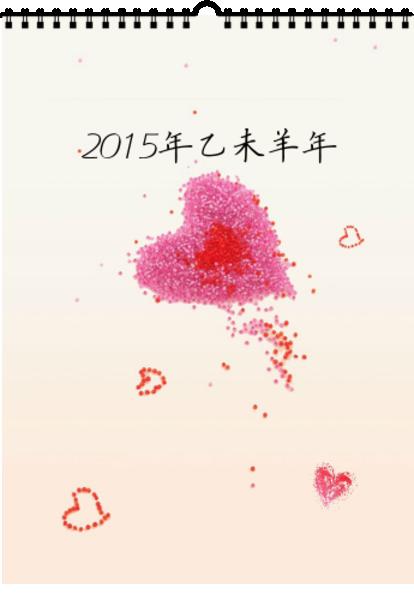 2015年浪漫相约-a4挂历图片