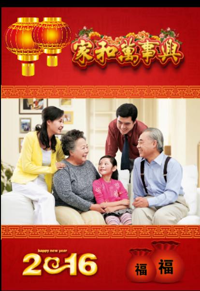 新春家庭团圆图片