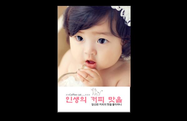 咖啡猫CoffeeCAT 韩式宝宝相册模板(图可换)-8x12印刷单面水晶照片书21p