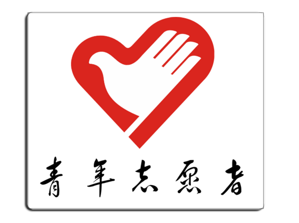 中国青年志愿者标志, 加油,中国 宣传画象征着什么