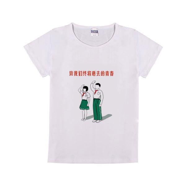 致我们终将逝去的青春童装纯棉白色T恤