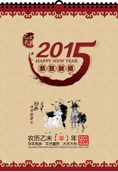 2015年中国风喜气挂历-a4双月挂历图片