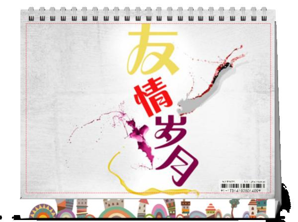友情岁月2017台历-8寸双面印刷台历(微信)