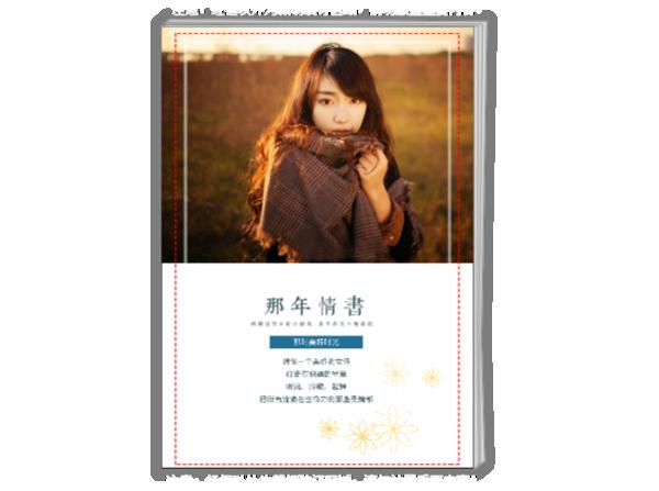 那年情书(记录青春记录时光、页内外照片可替换)-A4时尚杂志册(26p)