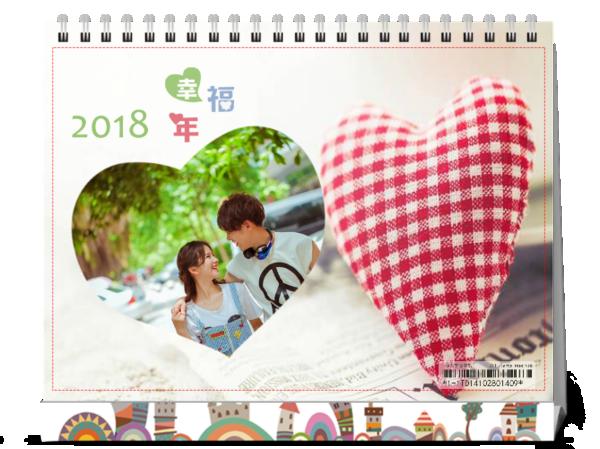 恋爱-8寸单面印刷台历