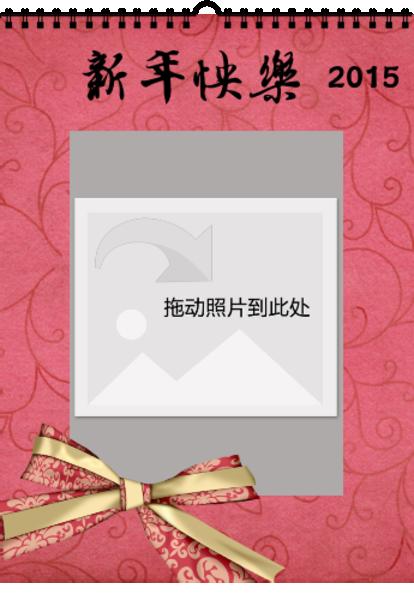 2015新年快乐布艺甜美系列-a4挂历图片