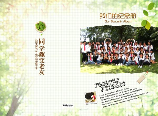 致青春,我们的纪念册-A3硬壳蝴蝶装照片书24P