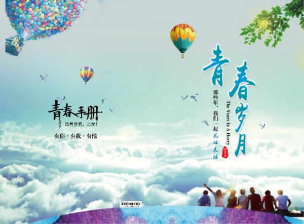 同学毕业聚会青春纪念册-A3硬壳蝴蝶装照片书24P