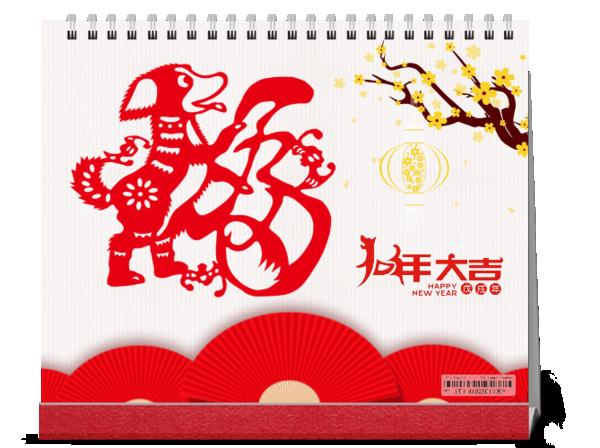 狗年大吉(剪纸艺术)--商务 节日 全家福-10寸双面印刷台历