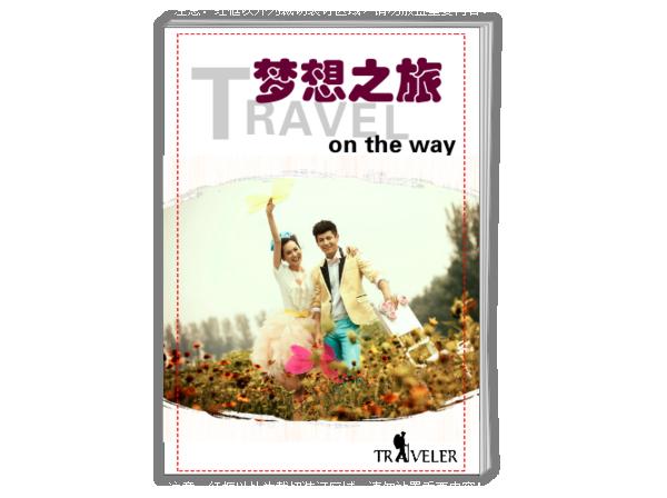 梦想之旅 旅行纪念册 文字可改(青春、结婚、毕业、旅游、全家福适用)-A4时尚杂志册(24p)