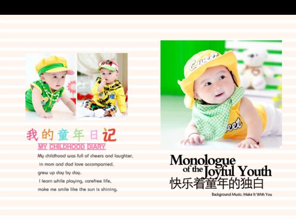 儿童 童年快乐  童年独白 男女通用 (照片可更换)-硬壳精装照片书30p