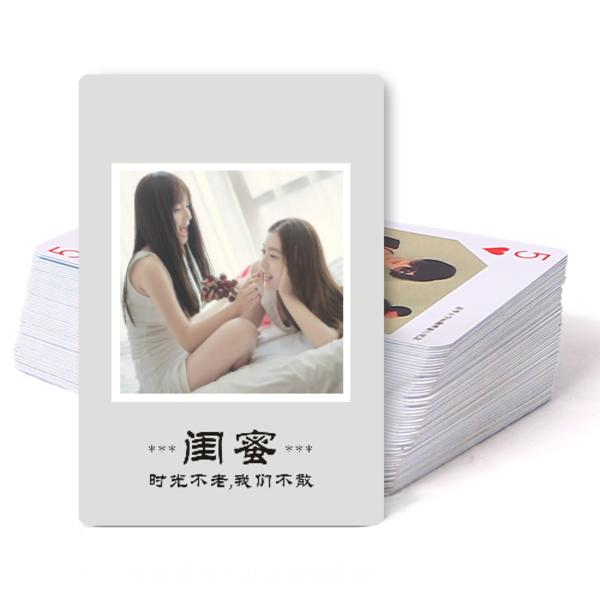 【闺蜜】股份不老,我们不散-时光定制扑克牌怎么样v股份双面图片