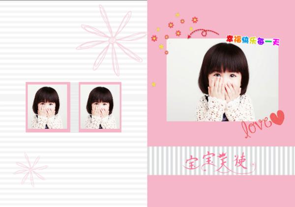 宝贝天使--幸福快乐每一天-我们的纪念册22p