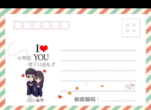 MX52情侣 婚庆 恋爱写真 爱情纪念记录 青春校园 简洁个性-全景明信片(横款)套装