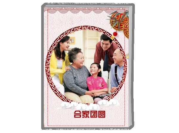 热卖款中国风合家团圆(全家福  礼物)-A4时尚杂志册(24p)