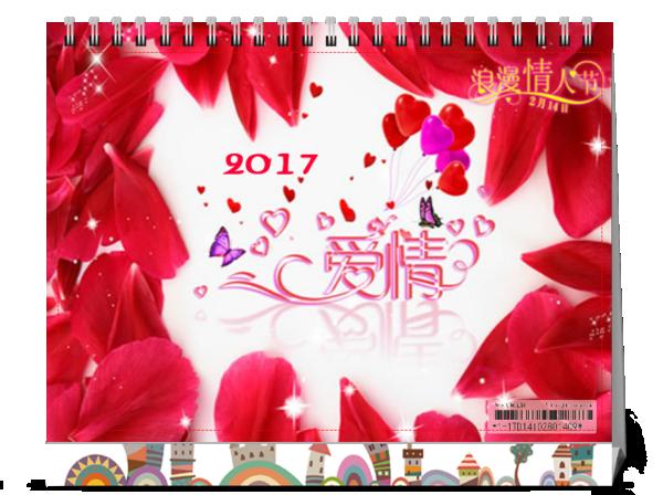 爱情稳稳的幸福2017台历(情侣)-8寸双面印刷台历