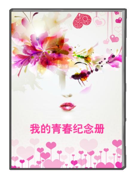操立川理惠40p_个性杂志册 a4杂志册(40p) 我的青春纪念册—个性青春校园团体,情侣