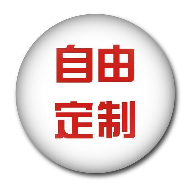 自由DIY-5.8徽章