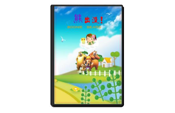 【熊出没】(幼儿成长精美相册珍藏版)-8x12单面银盐水晶照片书