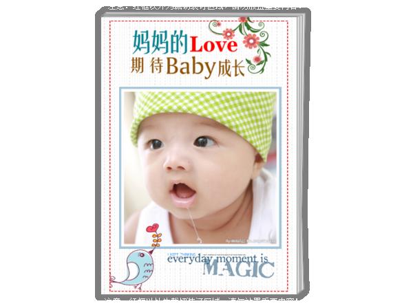 妈妈期待宝贝健康成长 儿童 幼儿 萌宝 清新简洁(字、图、相框可替换)-A4时尚杂志册(26p)