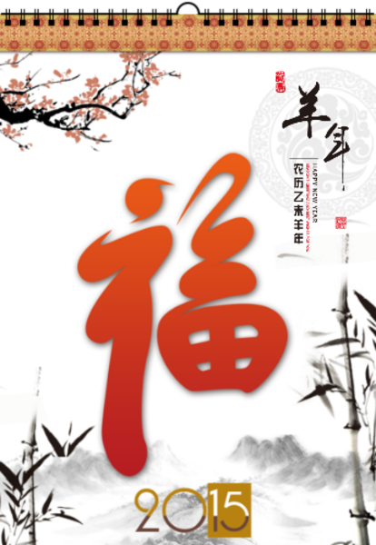 2015年羊年中国风福字通用挂历简单大气-a4双月挂历图片