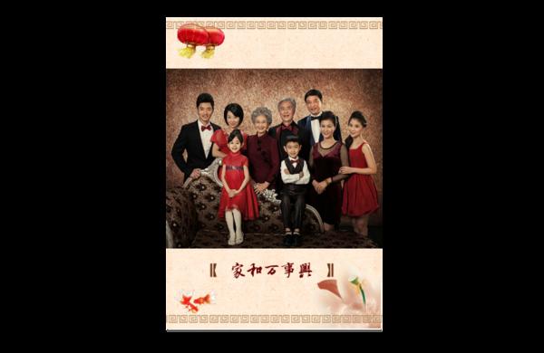 家和万事兴 经典中国风全家福 图文可换(温馨的家)-8x12印刷单面水晶照片书21p