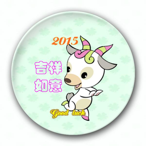 羊年徽章,羊年元旦简笔画,羊年元旦快乐艺术字