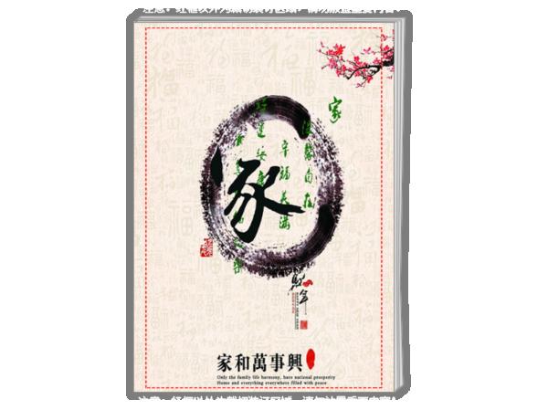 全家福亲人合影--中国传统-A4时尚杂志册(24p)