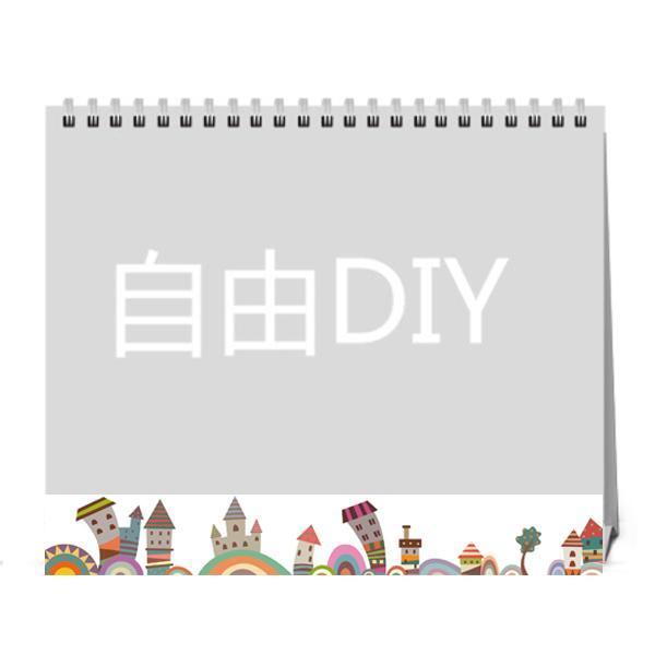 自由DIY-8寸双面印刷台历