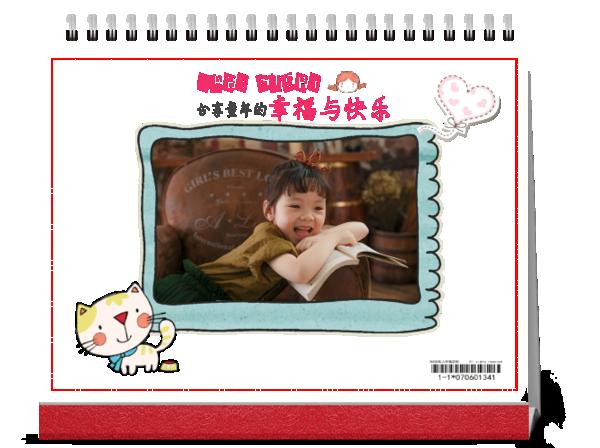 童年的幸福与快乐-10寸单面印刷台历