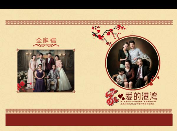 家,爱的港湾-中国风全家福相册-硬壳精装照片书30p