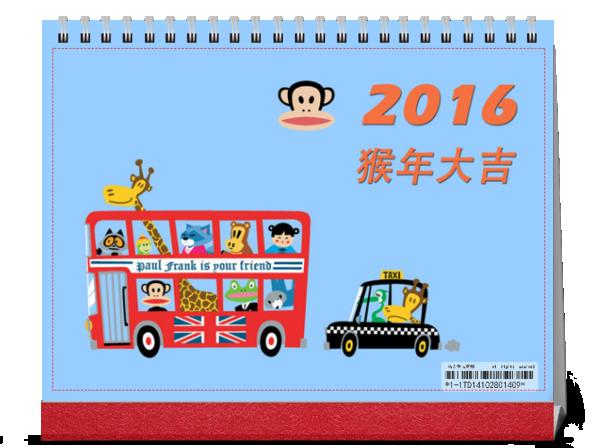 2016台历 大嘴猴 猴年图片