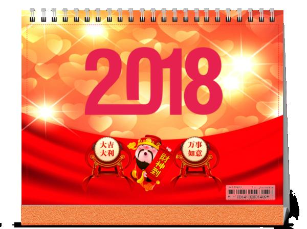 2018狗年大吉 幸福安康-8寸双面印刷台历