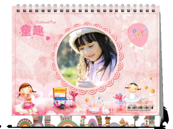童年乐园-童趣-8寸单面印刷台历