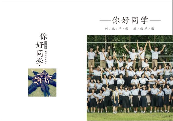 你好同学#-我们的纪念册22p
