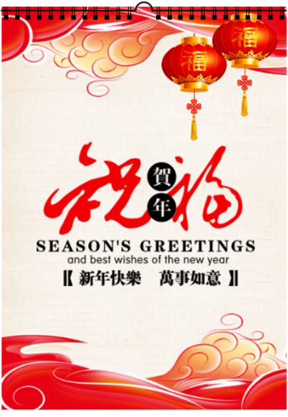 2018送福行大运--全家福 节日 商务 春节 复古 中国风 剪纸-A4挂历