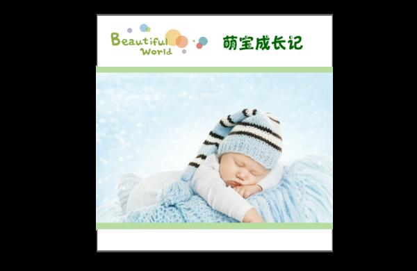 萌宝成长记-8x8印刷单面水晶照片书21P
