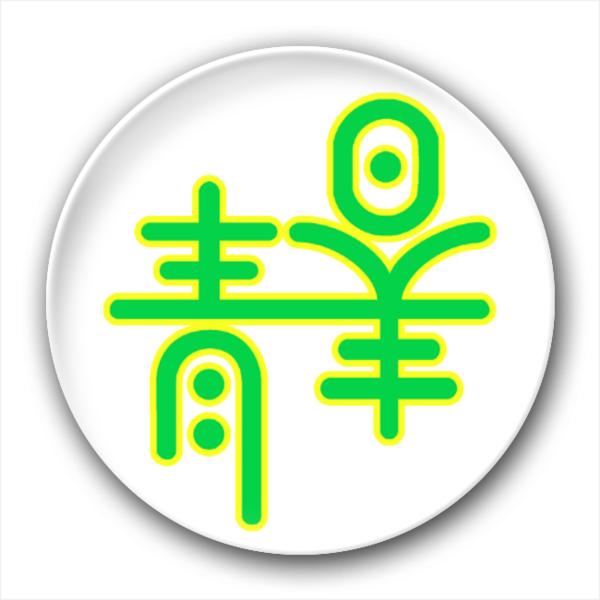 青春毕业纪念-4.4个性徽章图片
